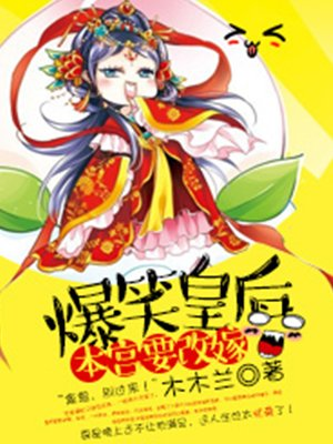 爆笑皇后:本宫要改嫁